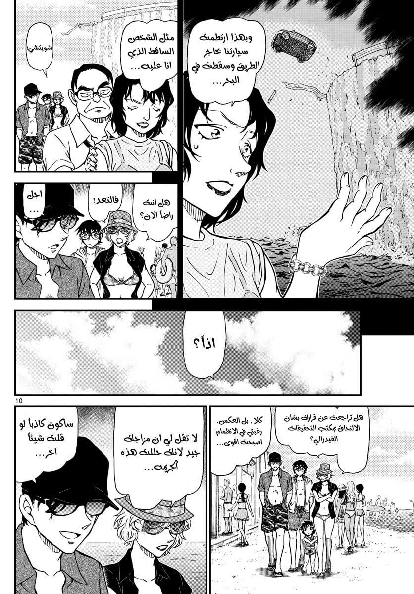 Detective Conan 974