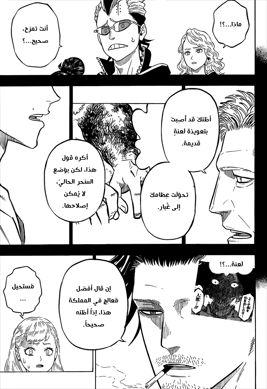 البرسيم الأسود 80