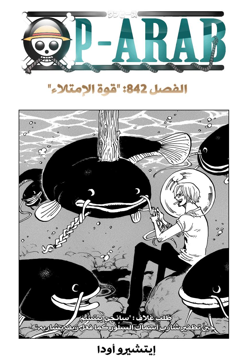 ون بيس 842, One Piece 842