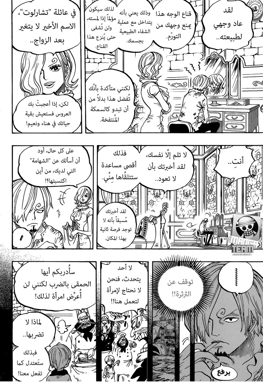 One Piece 842