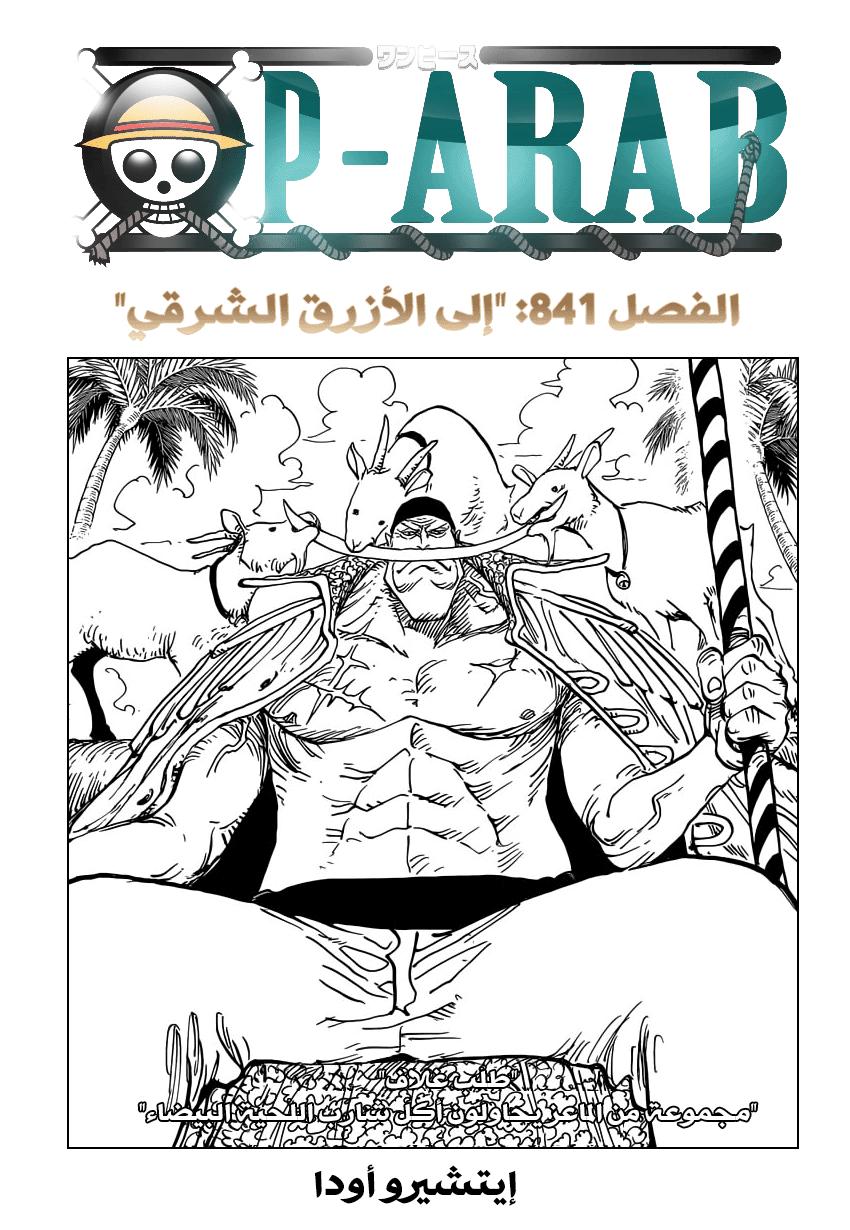 ون بيس 841, One Piece 841