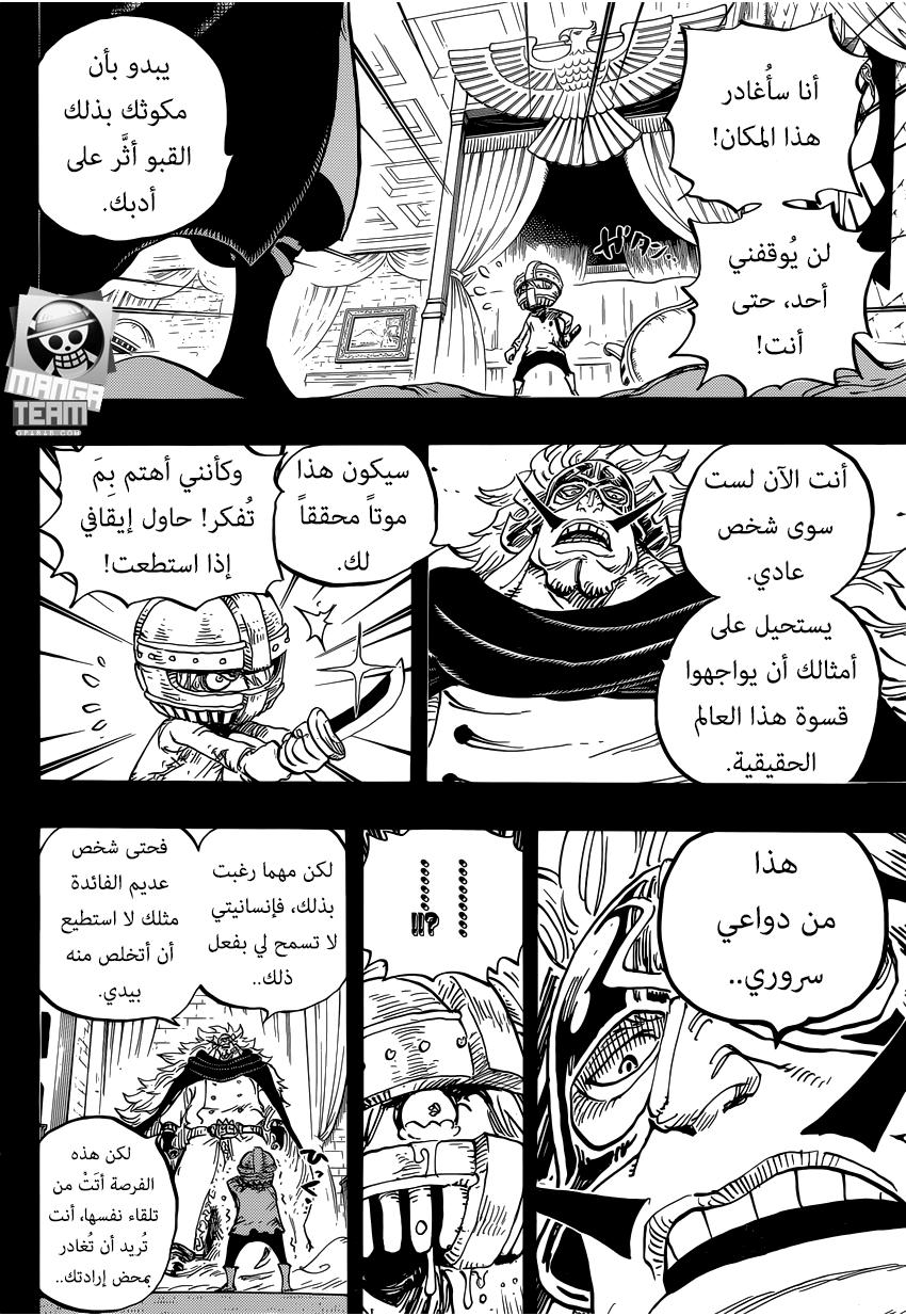 One Piece 841
