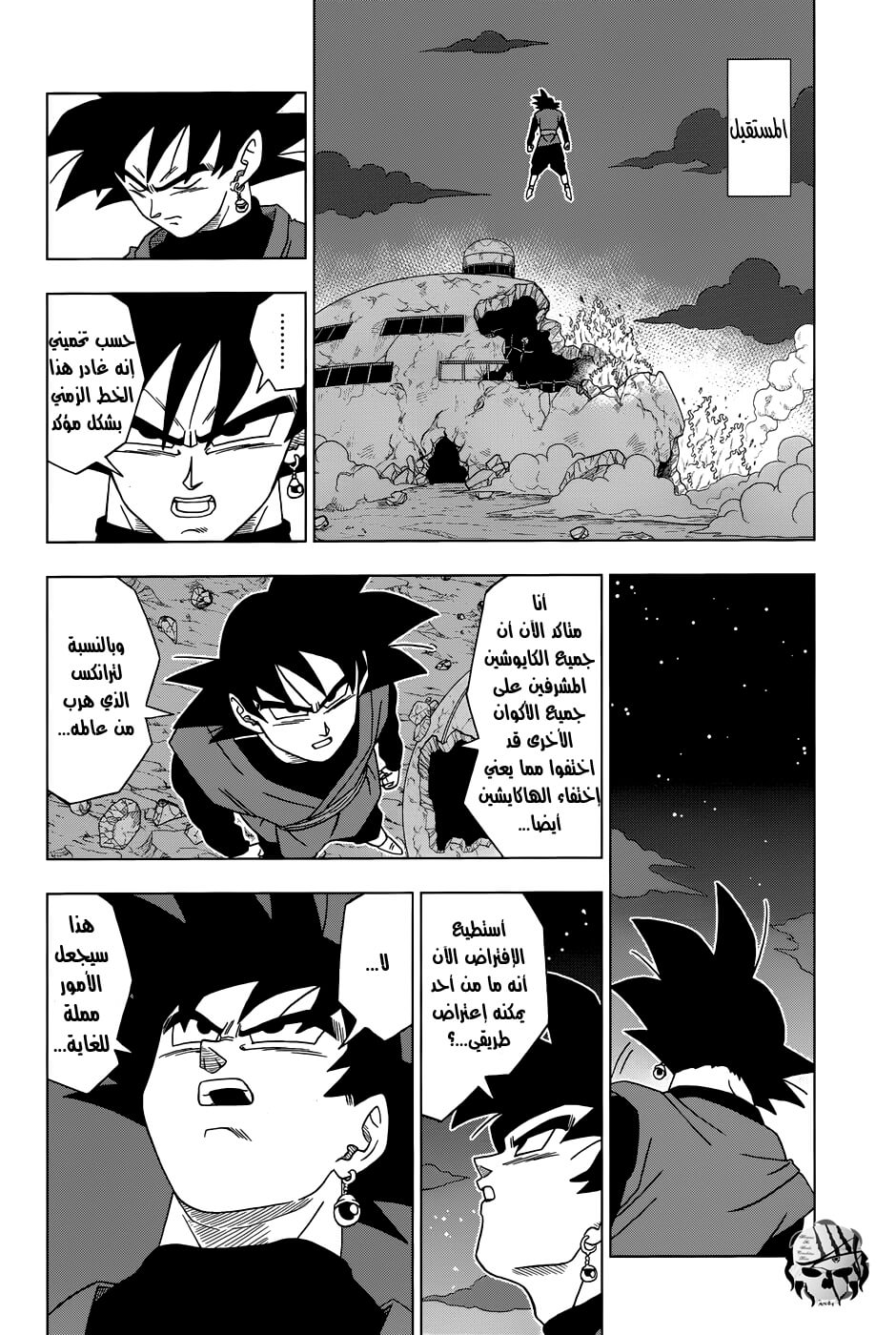 Dragon Ball Super 16
