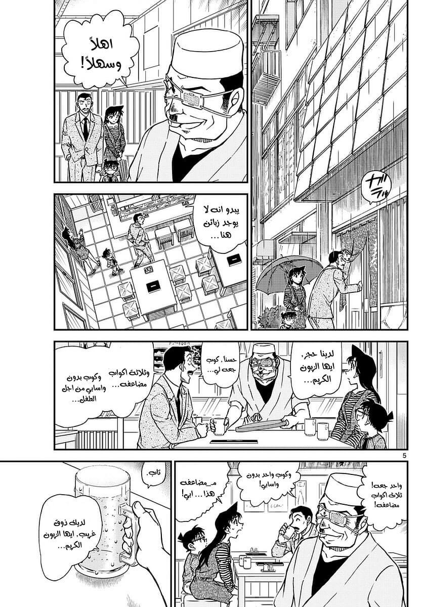 Detective Conan 975