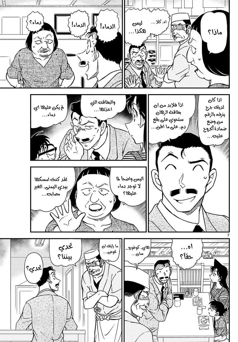 Detective Conan 976