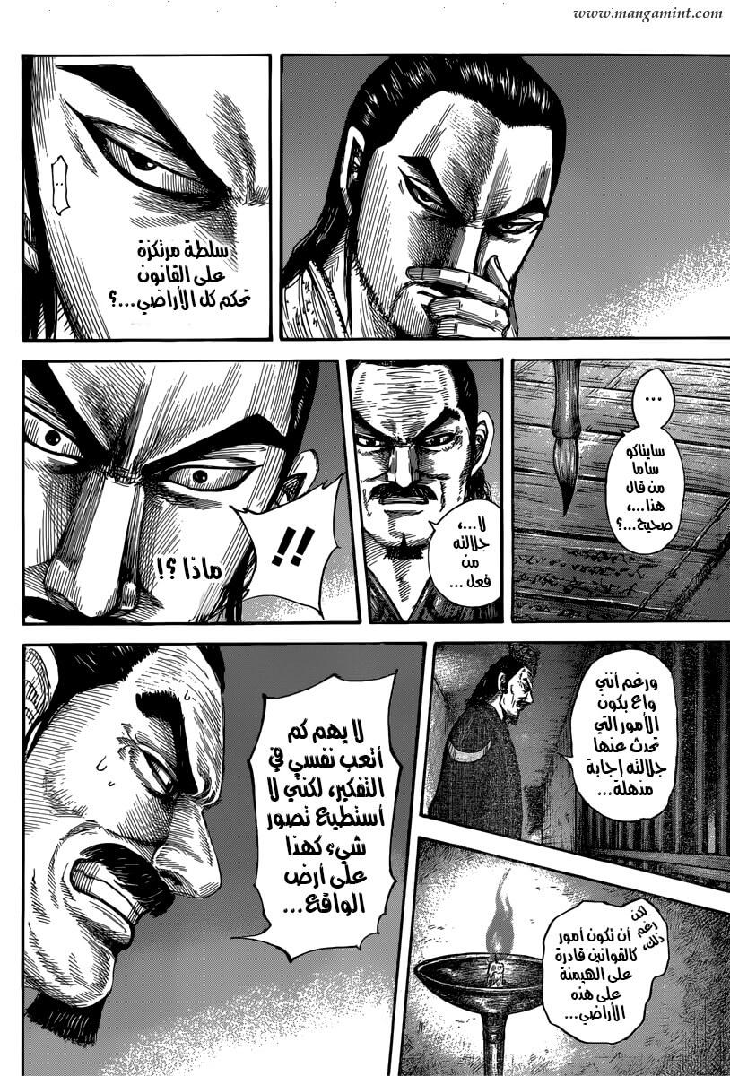 Kingdom 494