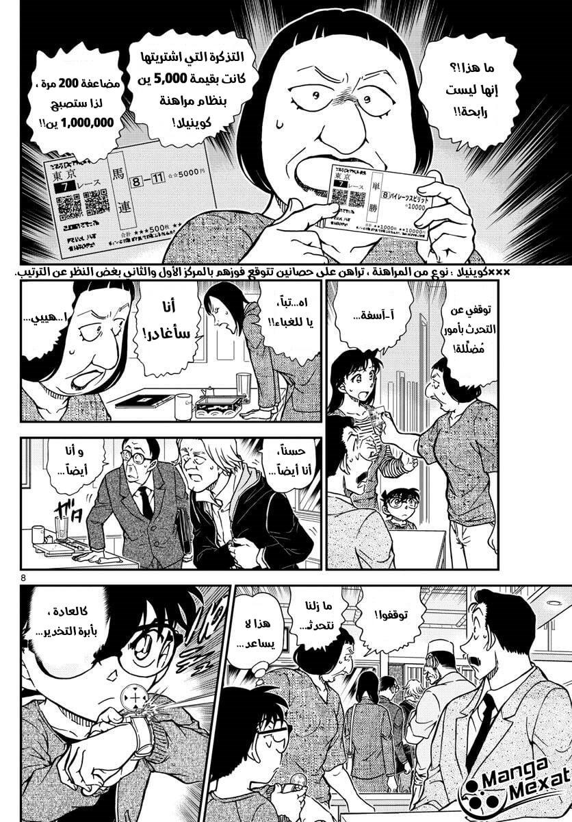Detective Conan 977