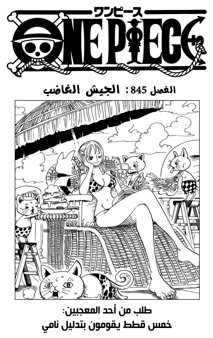 ون بيس 845, One Piece 845