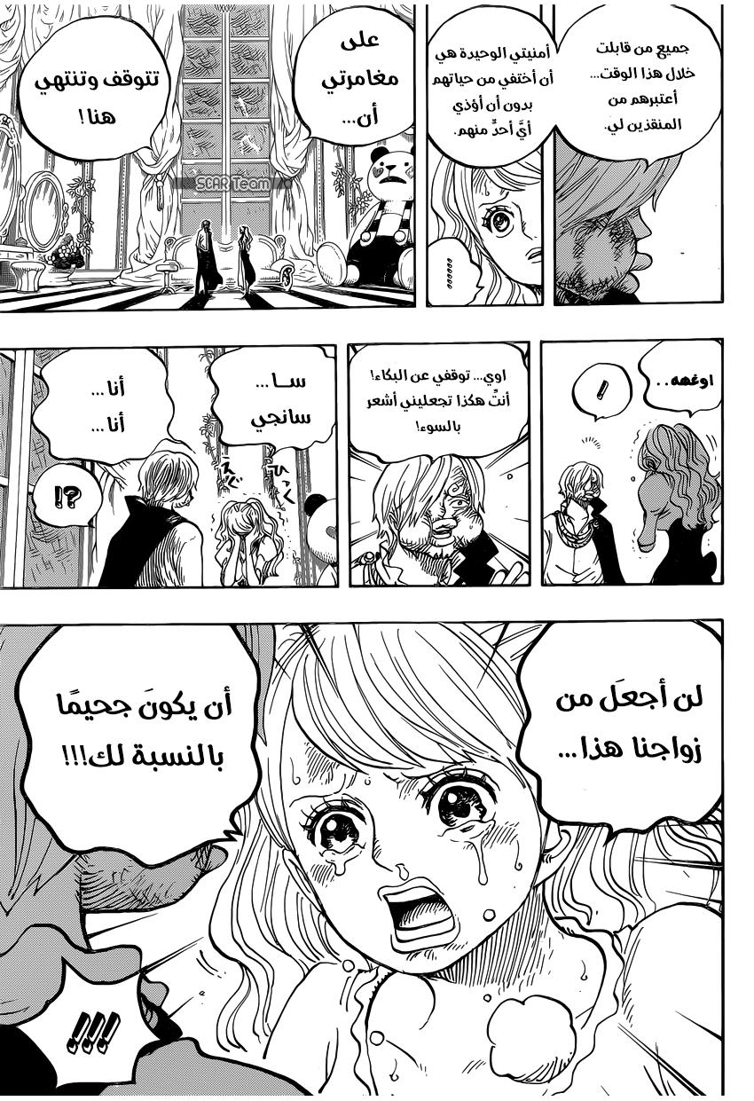 One Piece 845