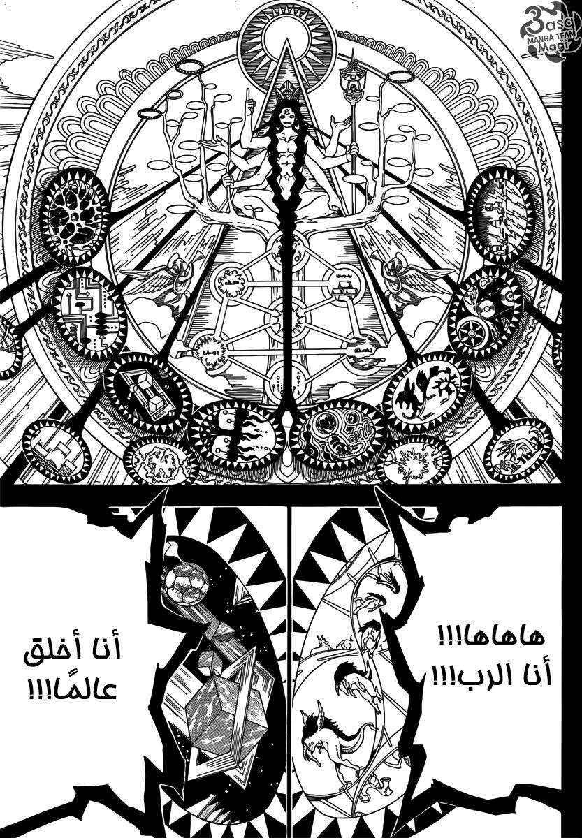 Magi: The Labyrinth of Magic 324