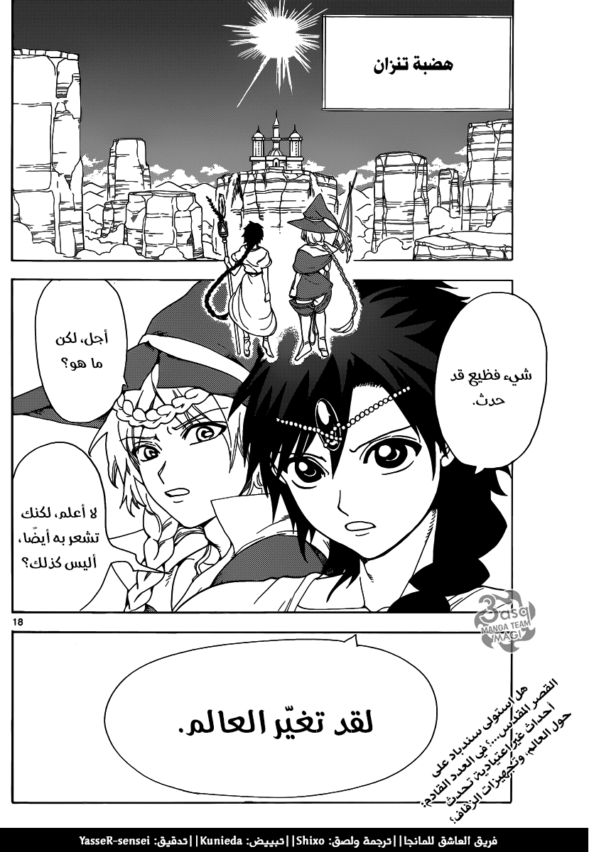 Magi: The Labyrinth of Magic 325