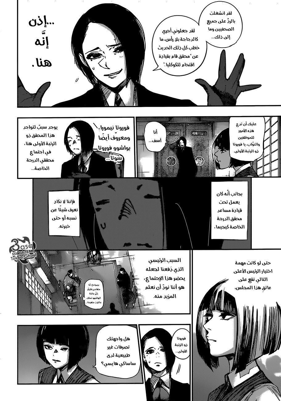 Tokyo Ghoul:re 100