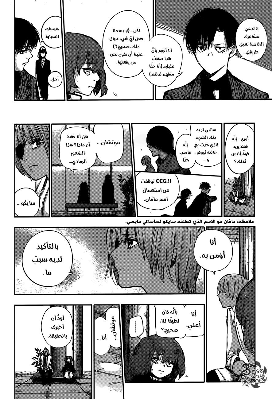 طوكيو غول:ري 100