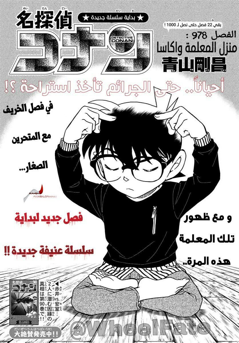 المحقق كونان 978, Detective Conan 978