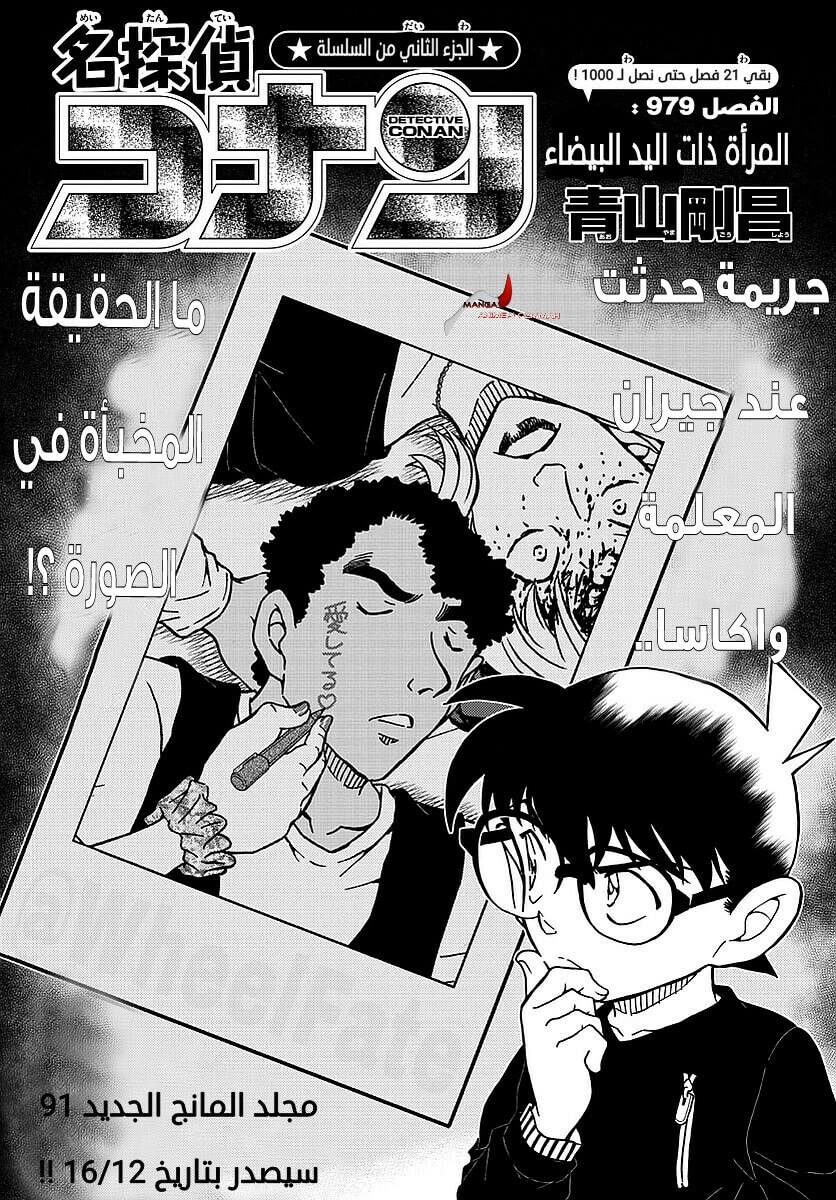 Detective Conan 979
