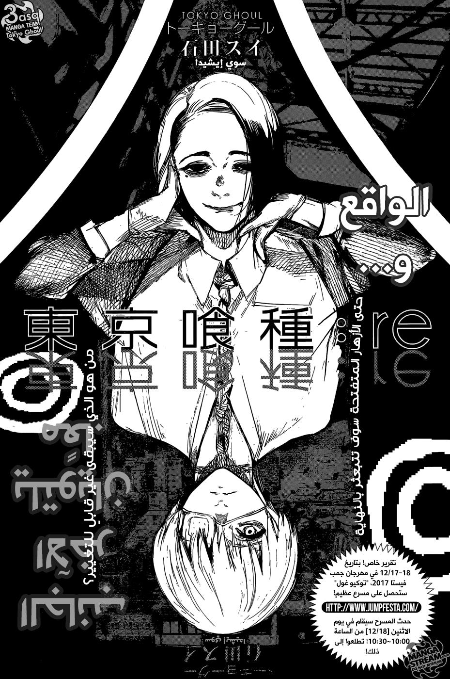 طوكيو غول:ري 101, Tokyo Ghoul:re 101