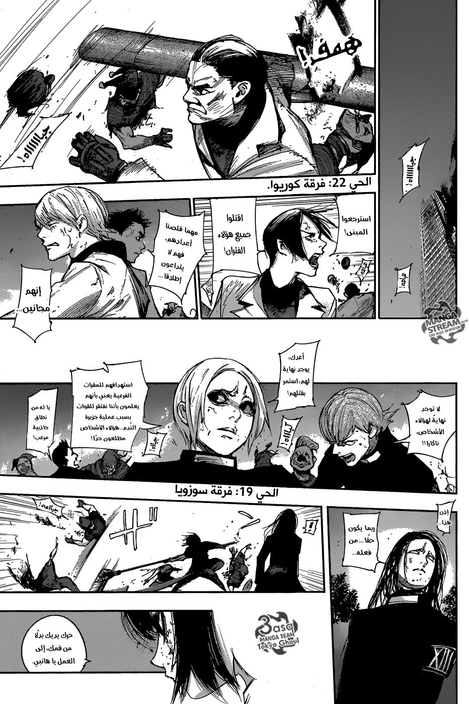 Tokyo Ghoul:re 101