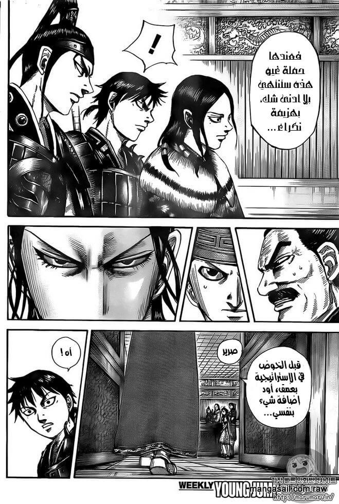 Kingdom 497
