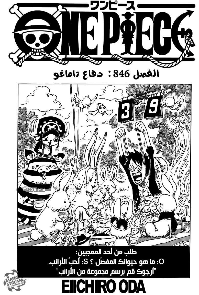 ون بيس 846, One Piece 846