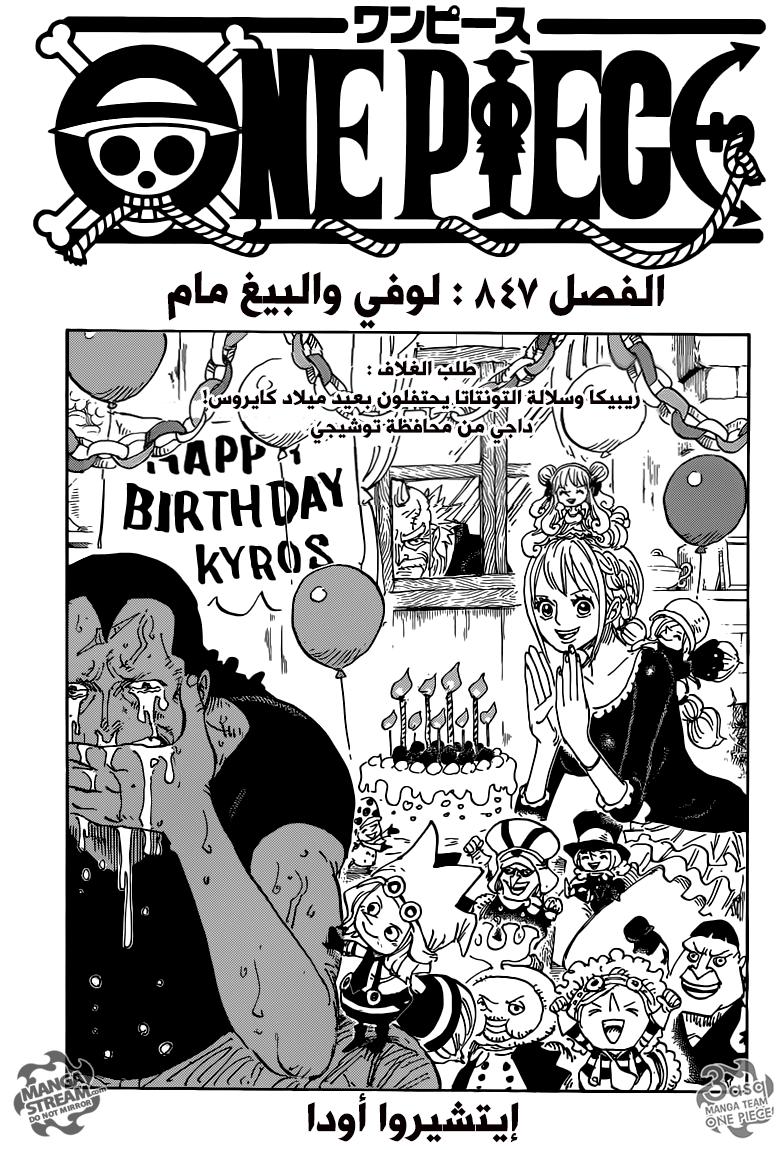 ون بيس 847, One Piece 847