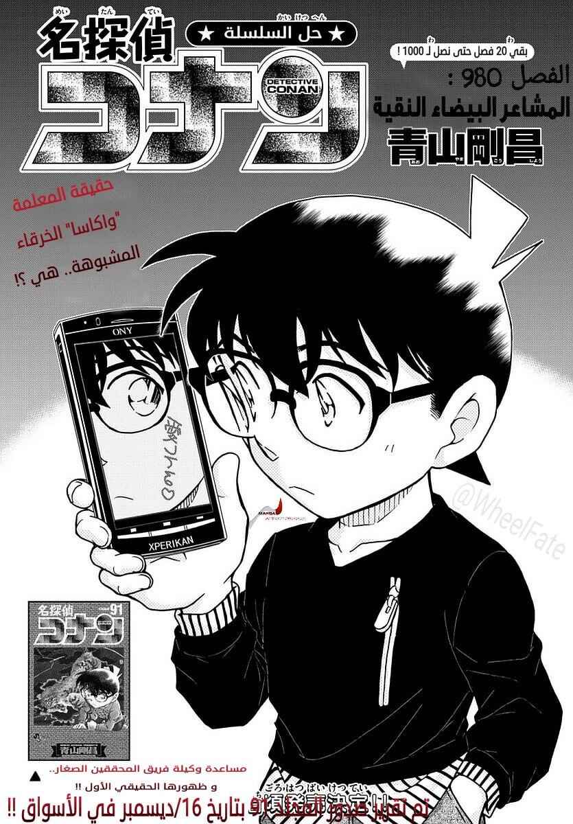 المحقق كونان 980