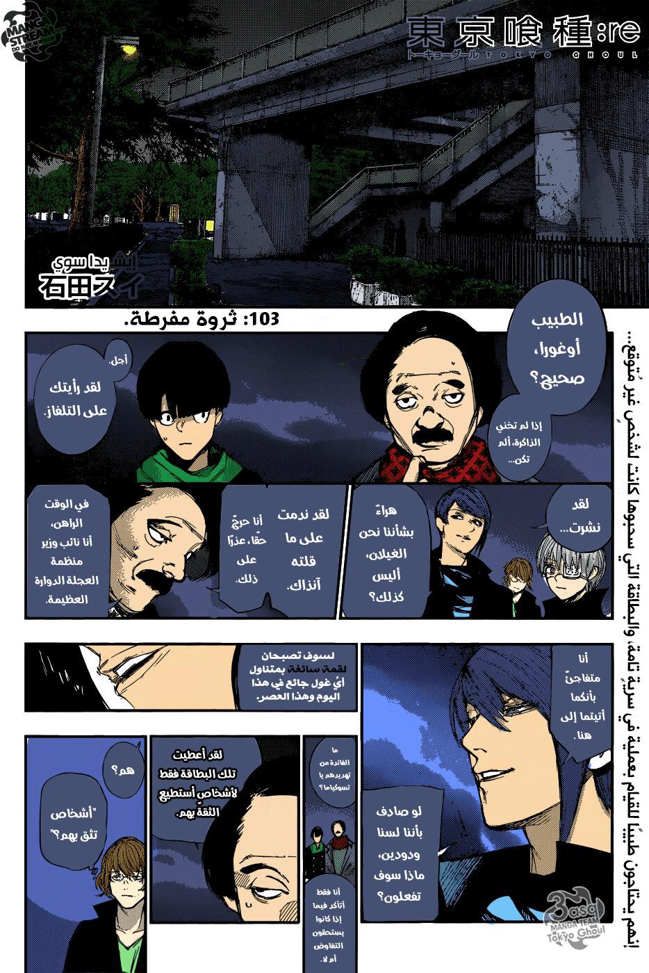 طوكيو غول:ري 103