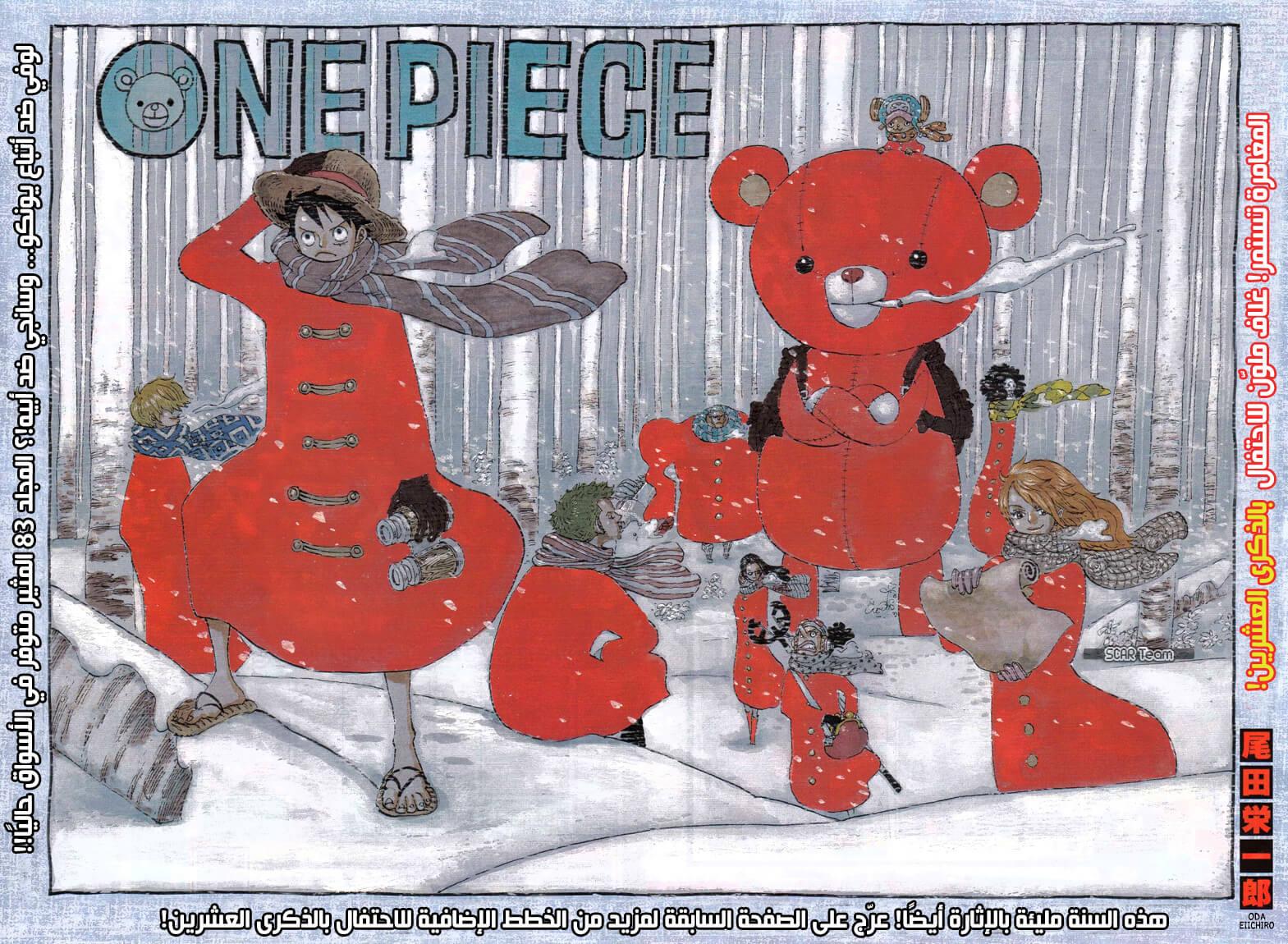 One Piece 848