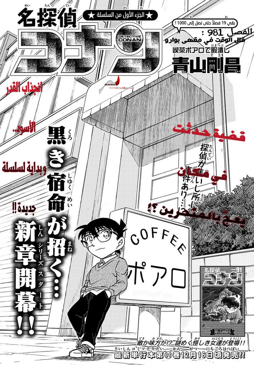 المحقق كونان 981, Detective Conan 981