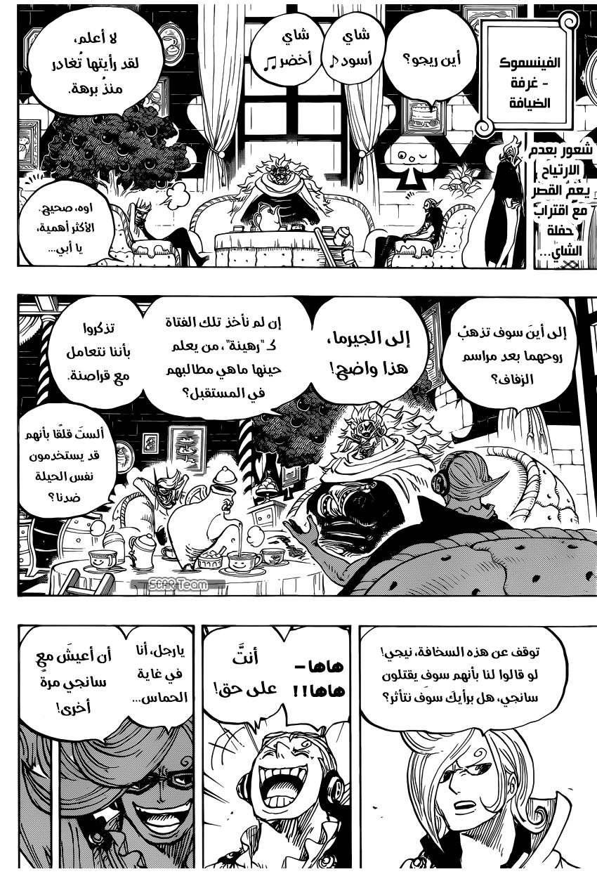 One Piece 849