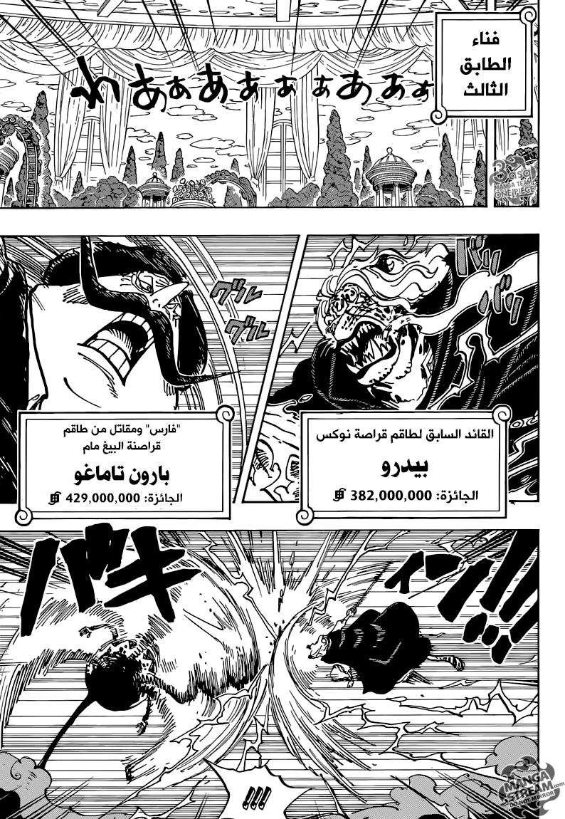 One Piece 850
