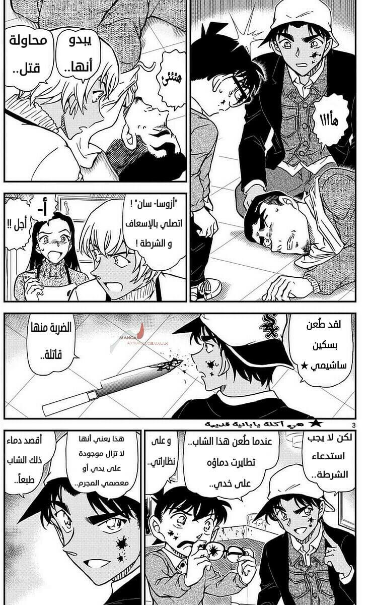 Detective Conan 982