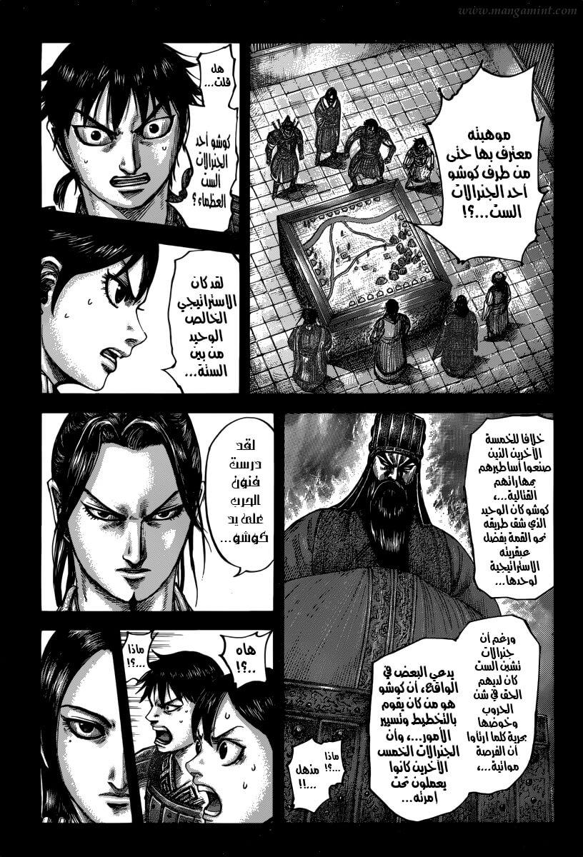 Kingdom 499