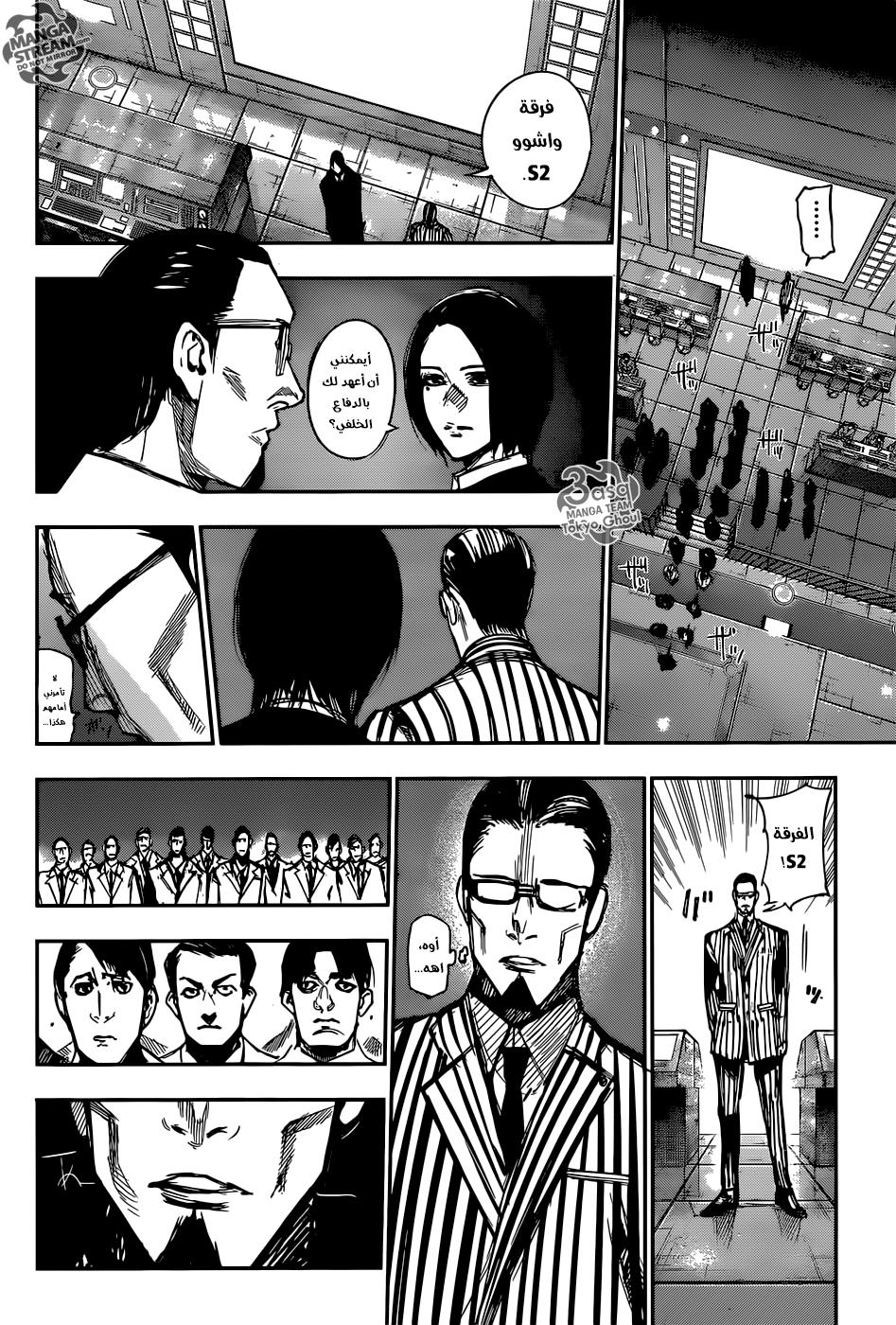 طوكيو غول:ري 105