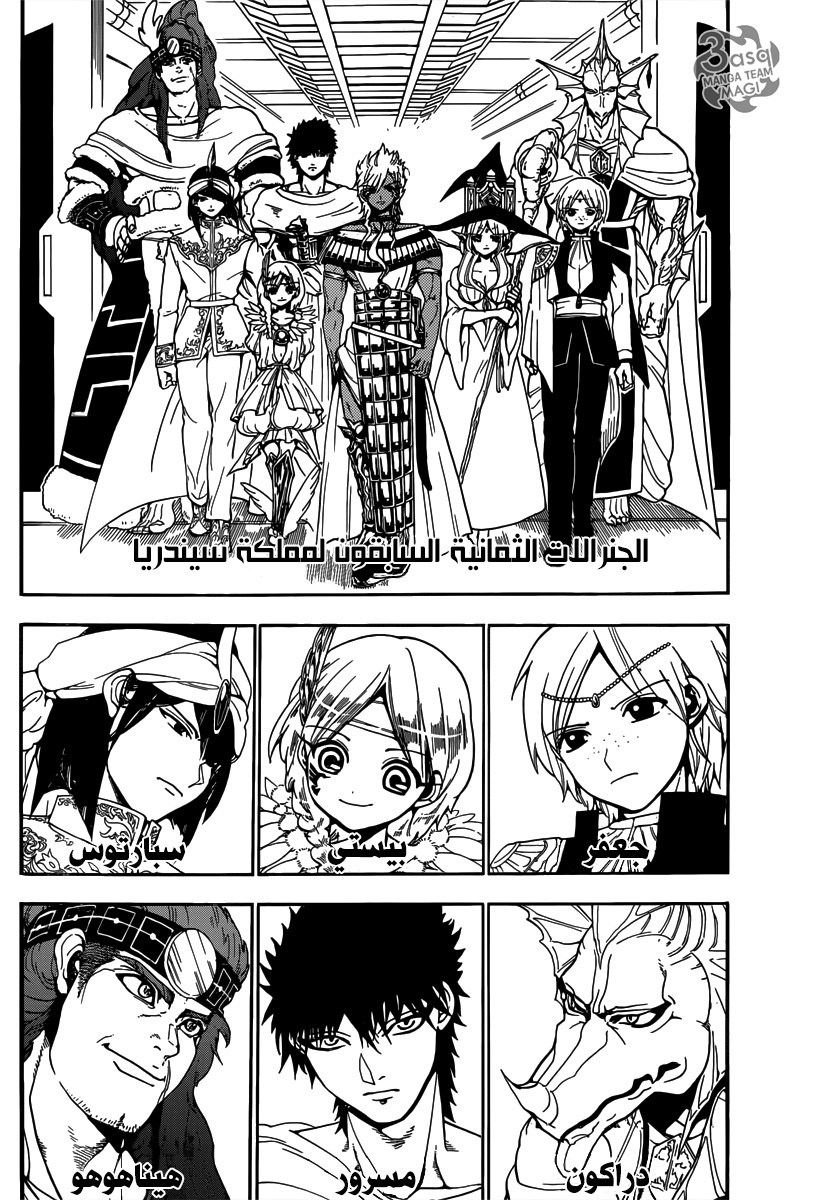 Magi: The Labyrinth of Magic 330
