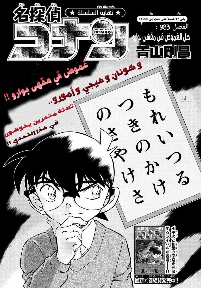 المحقق كونان 983, Detective Conan 983