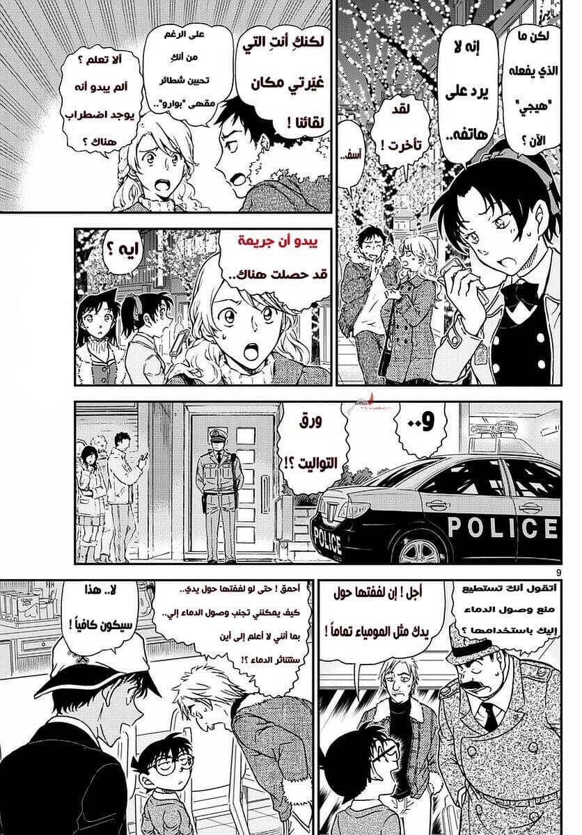 Detective Conan 983