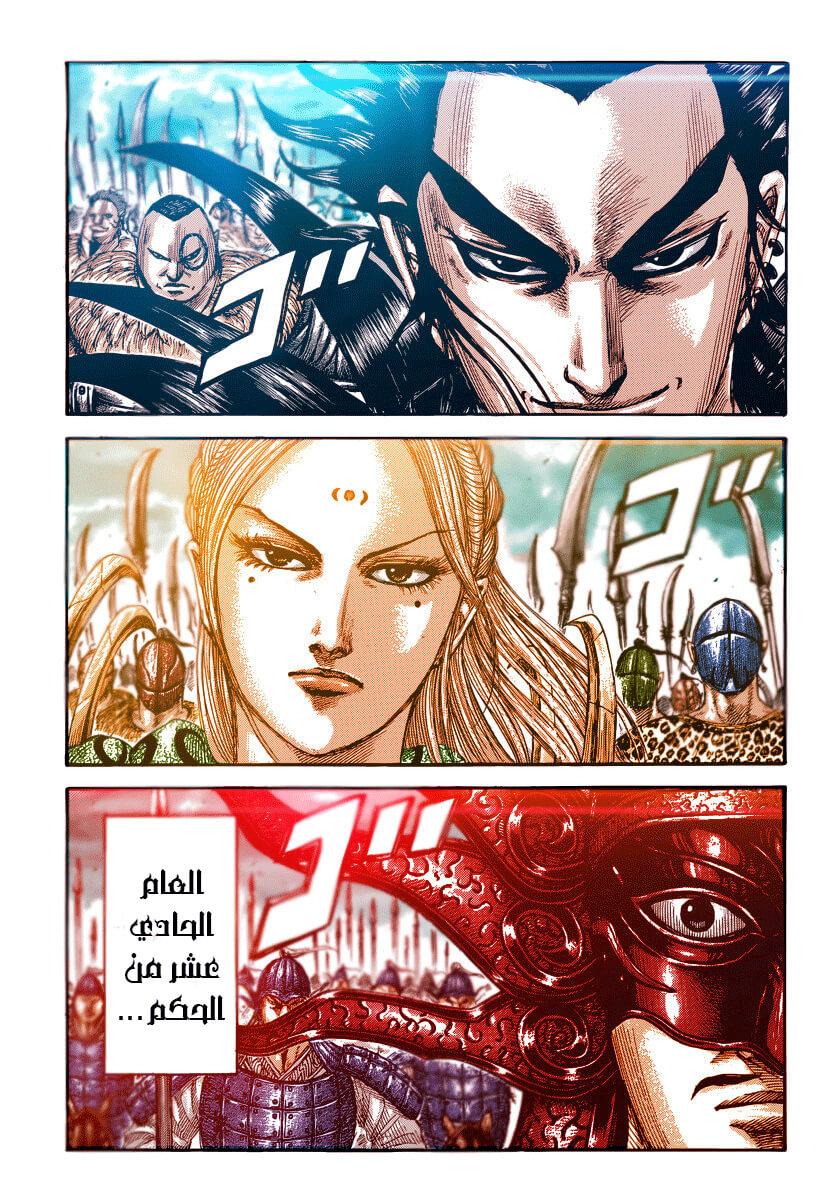 مملكة 500, Kingdom 500