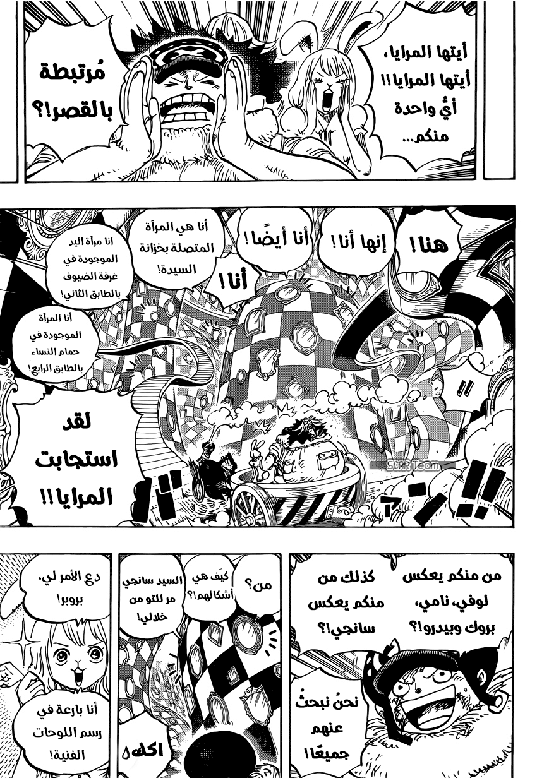 One Piece 851