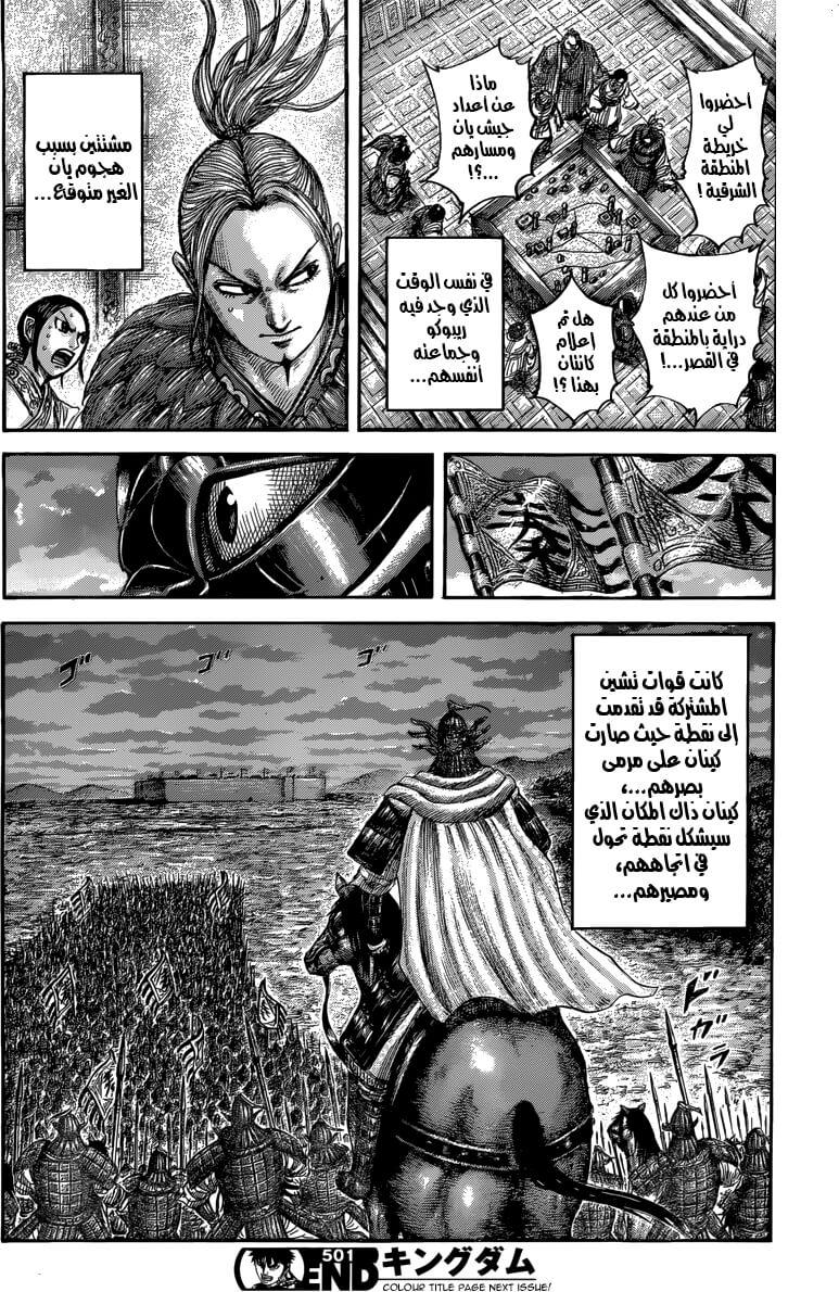 مملكة 501