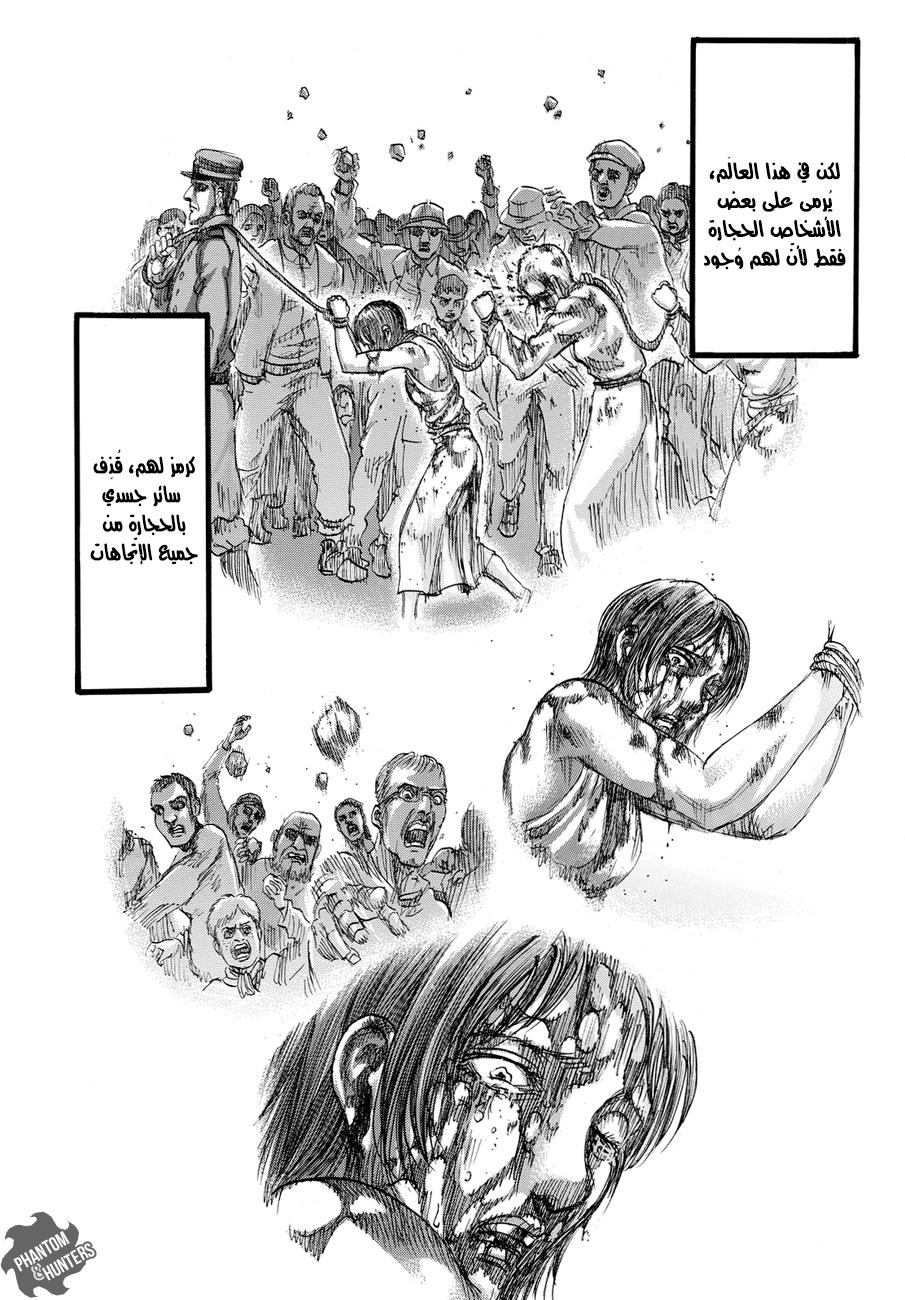 هجوم العمالقة 89