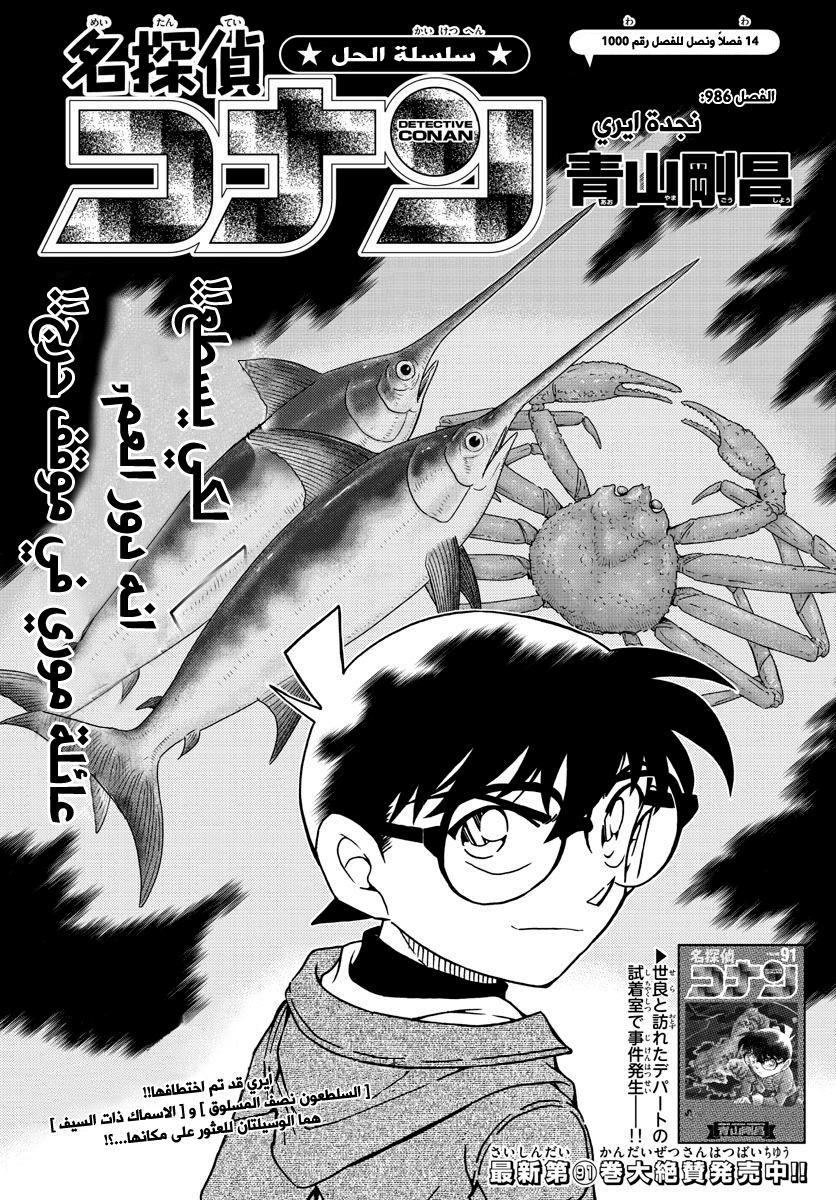 المحقق كونان 986, Detective Conan 986
