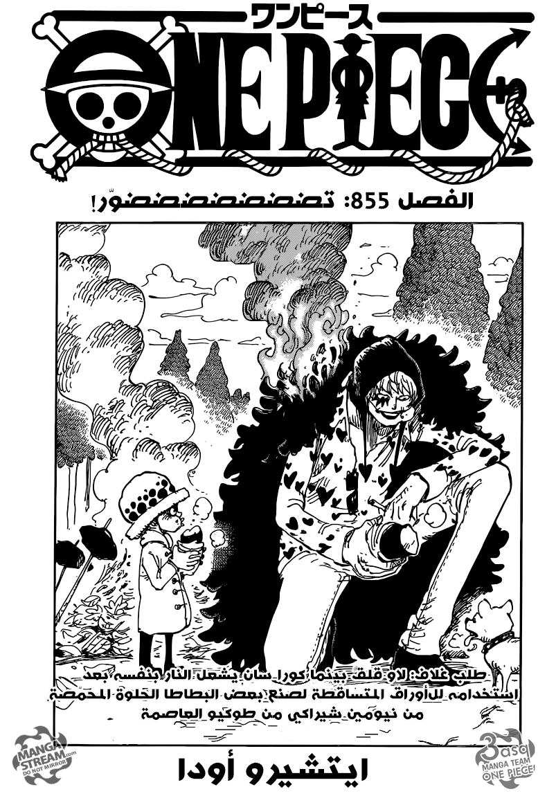ون بيس 855, One Piece 855