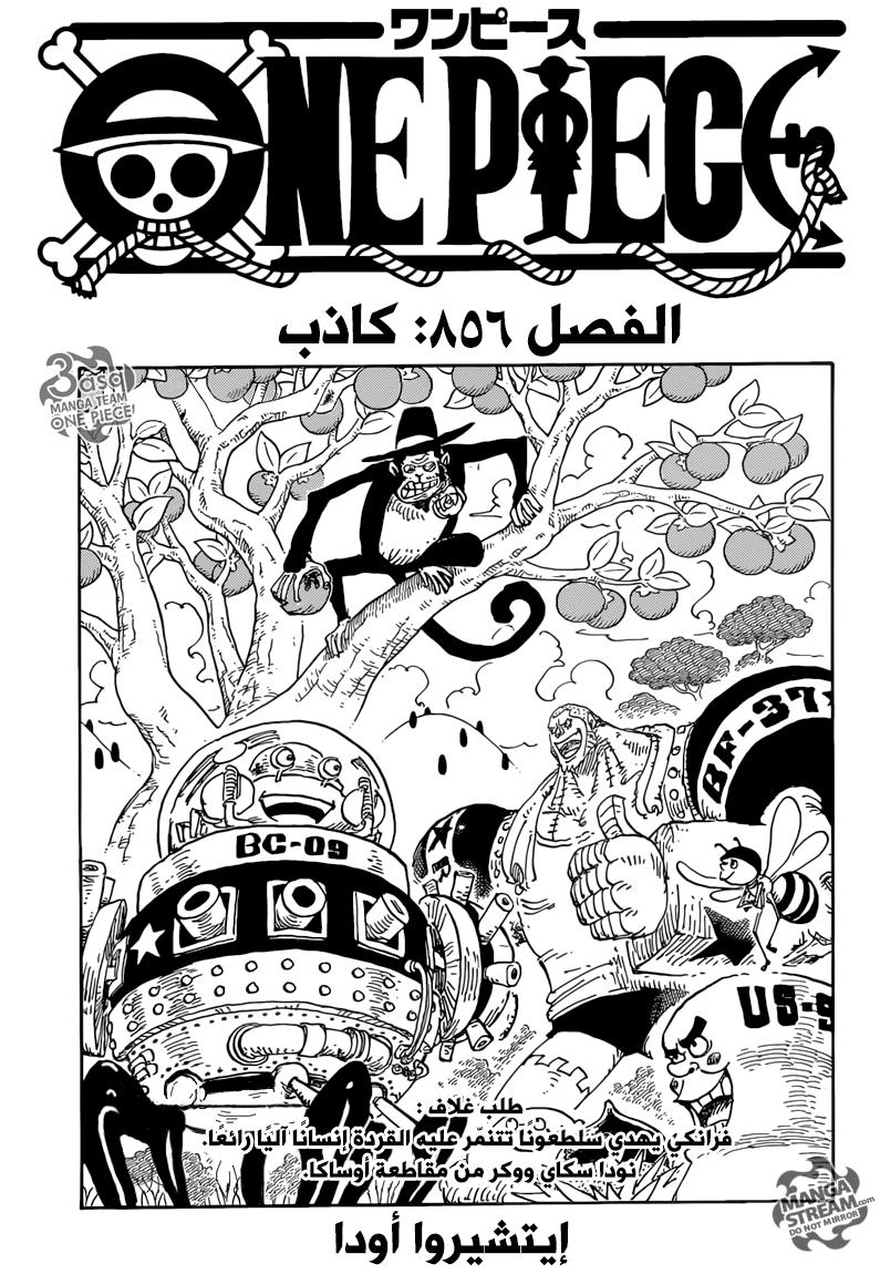 ون بيس 856, One Piece 856