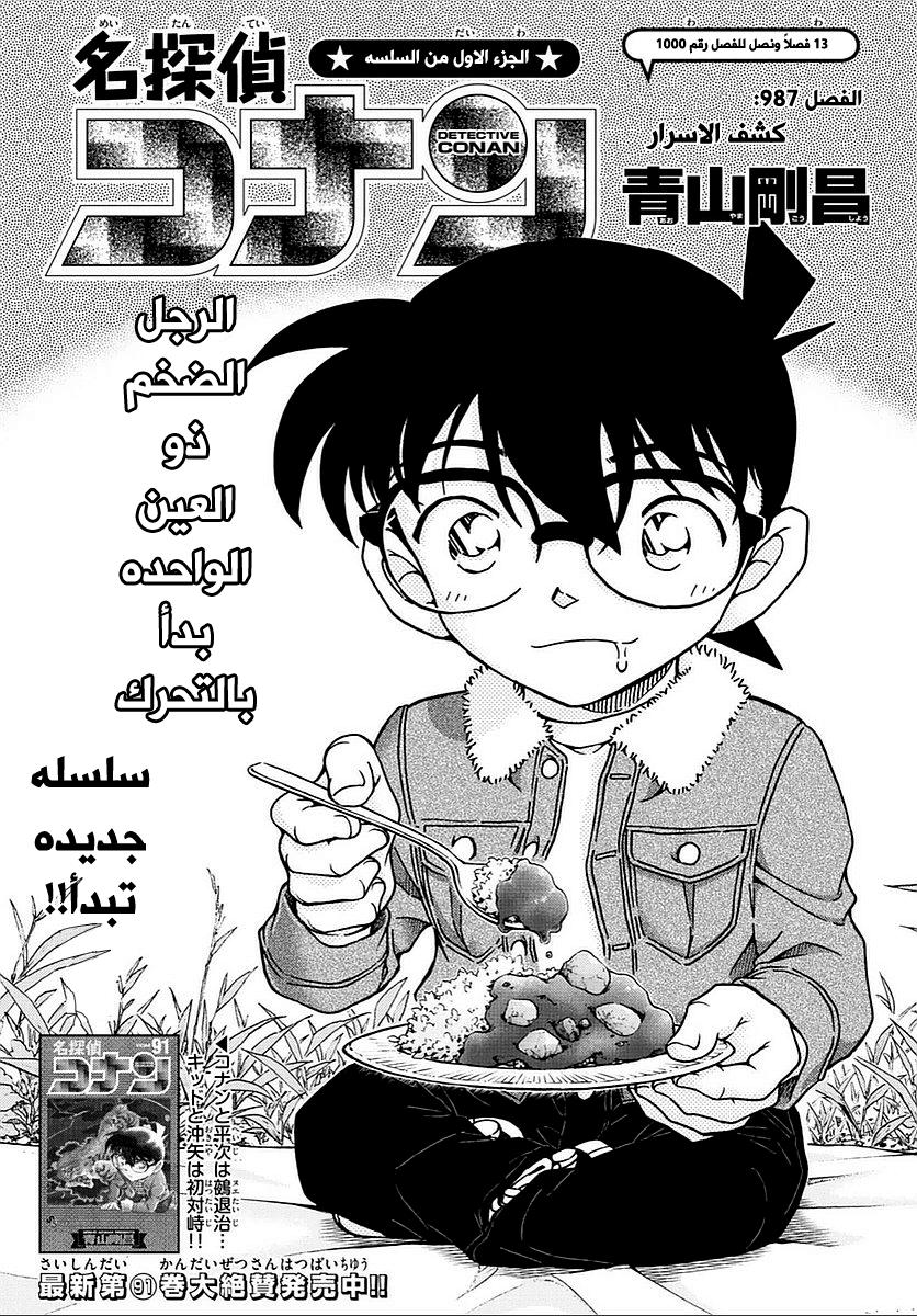 المحقق كونان 987, Detective Conan 987