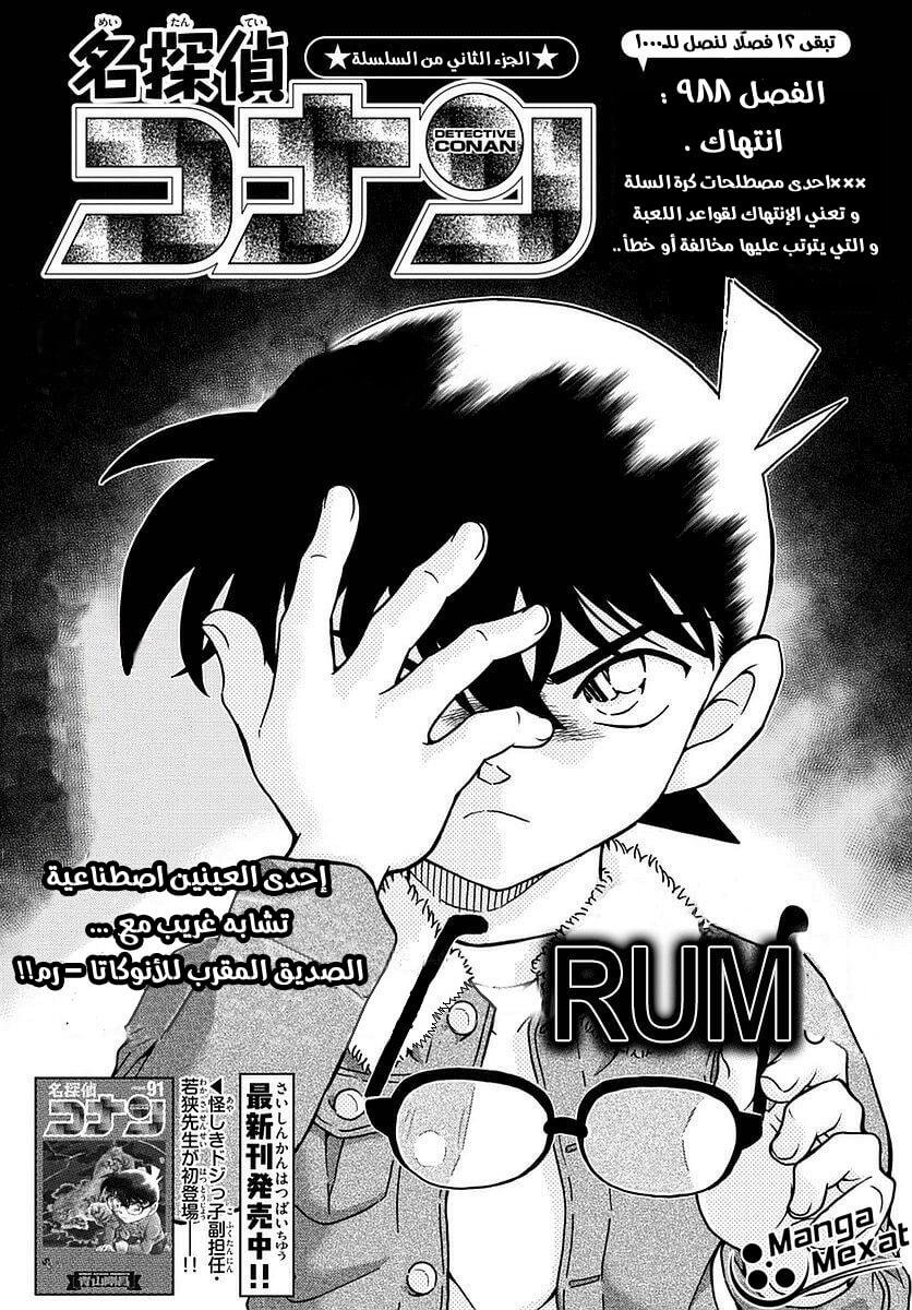 المحقق كونان 988, Detective Conan 988