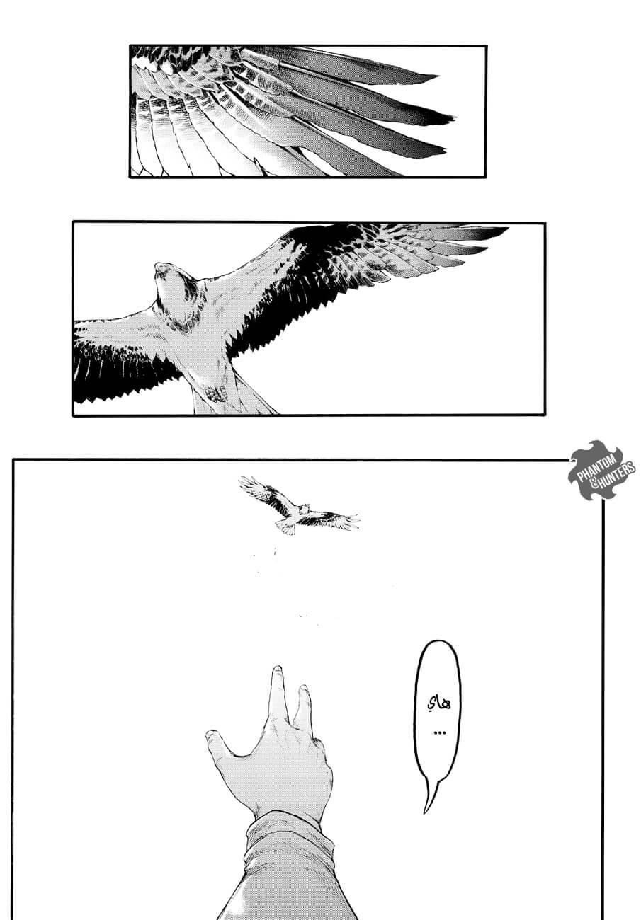 هجوم العمالقة 91, Shingeki no Kyojin 91