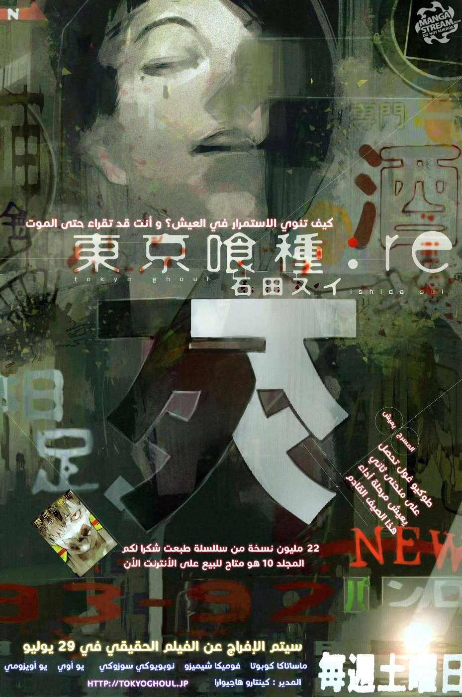 طوكيو غول:ري 118, Tokyo Ghoul:re 118