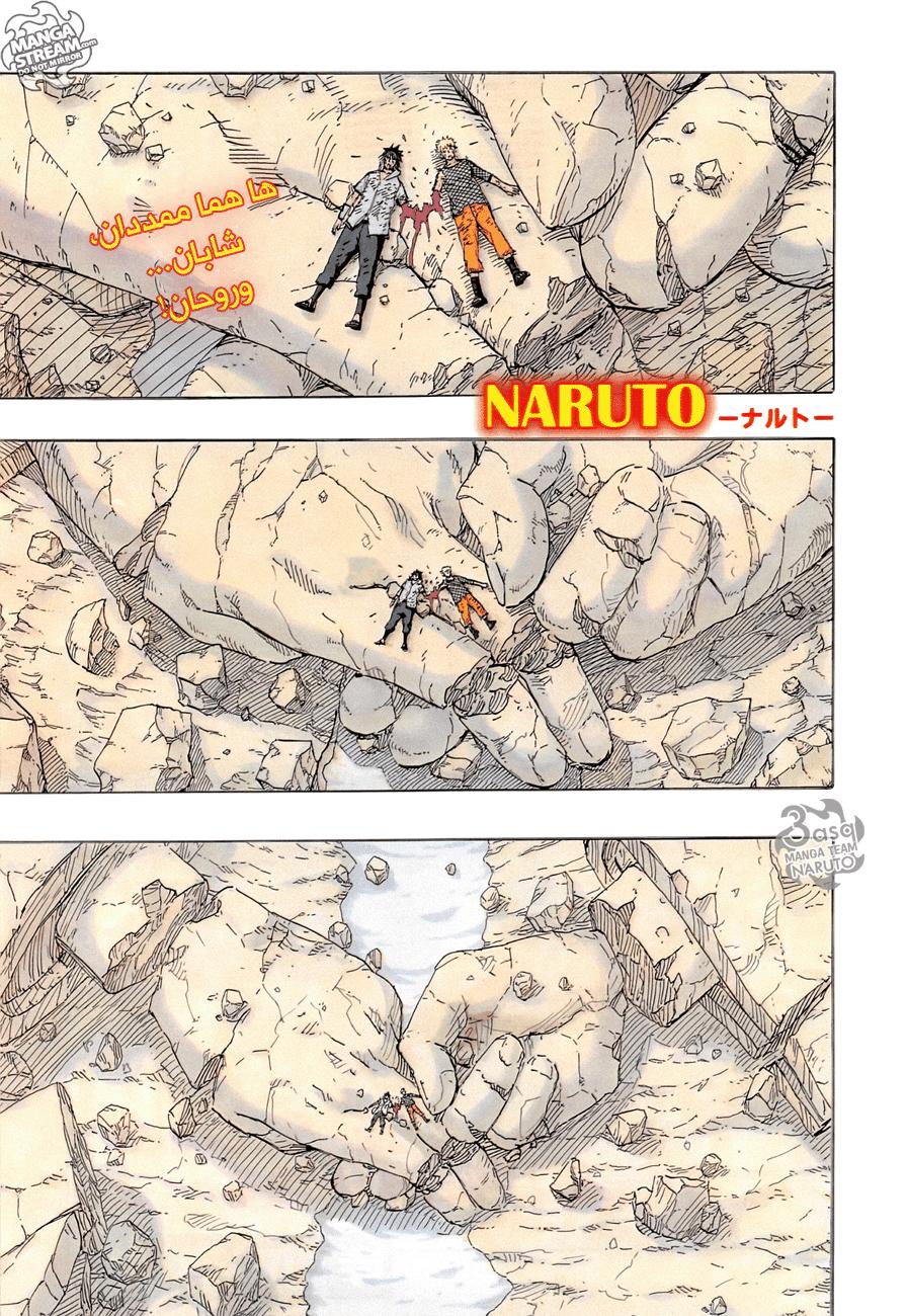 ناروتو 699, Naruto 699