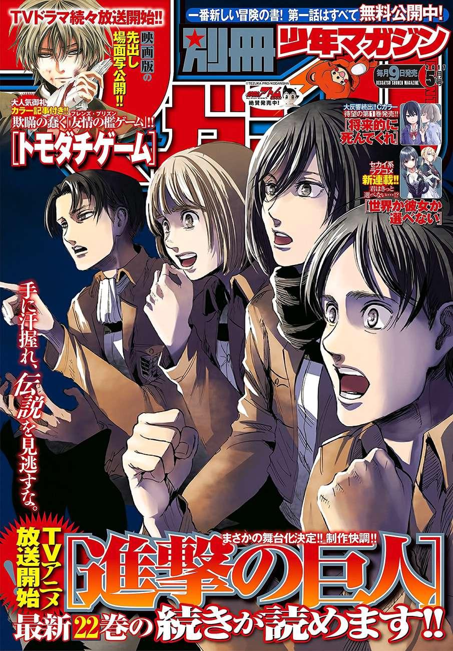 هجوم العمالقة 92, Shingeki no Kyojin 92