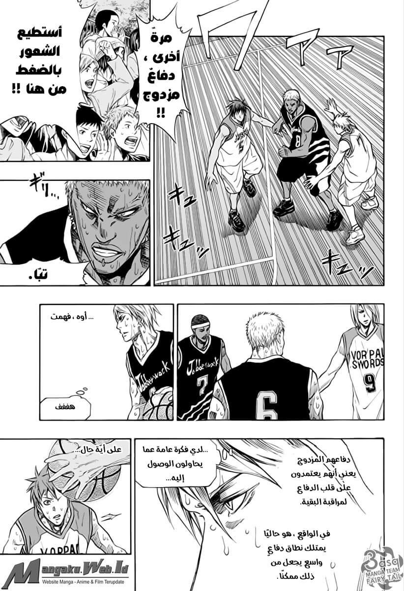 Kuroko no Basket: Extra Game 05